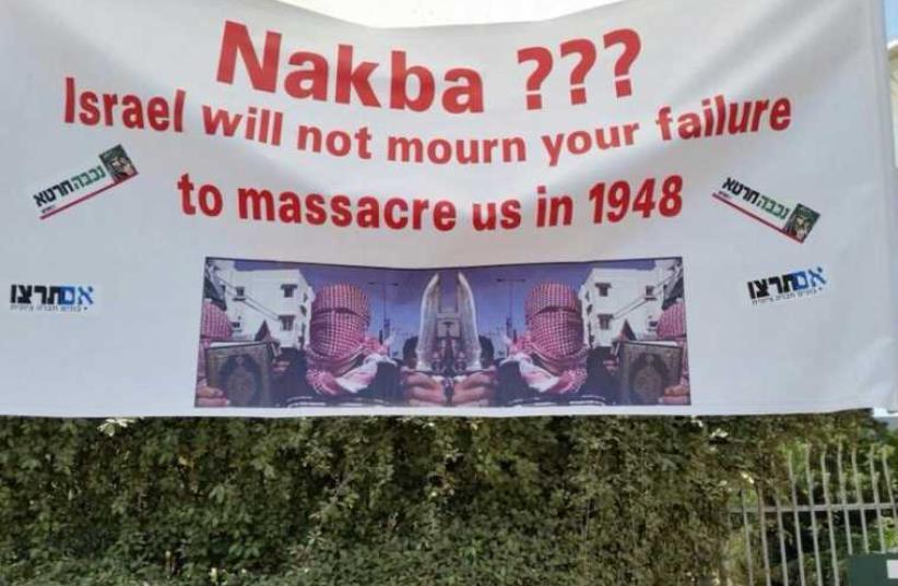 A poster shown at the Nakba Day commemorations in Tel Aviv University (photo credit: IM TIRTZU)