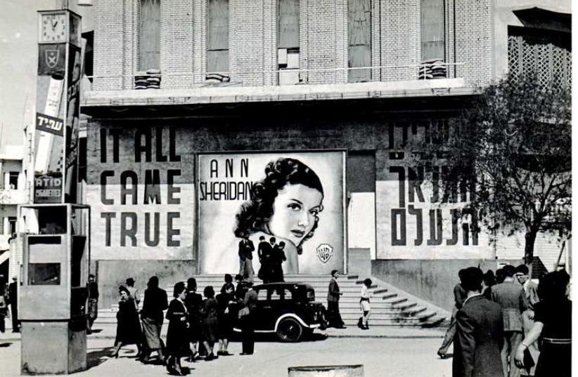 Le cinéma Moghrabi (photo credit: DR)