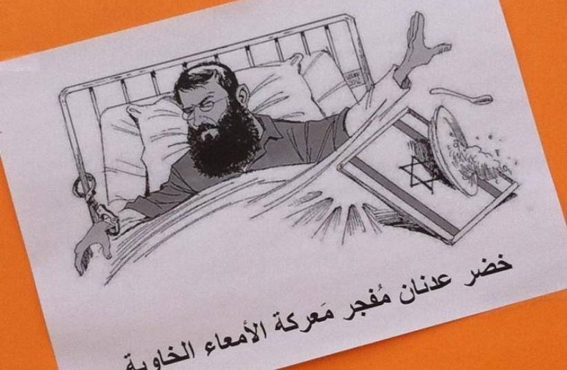 A handout supporting a Palestinian hunger striker. (photo credit: Courtesy)