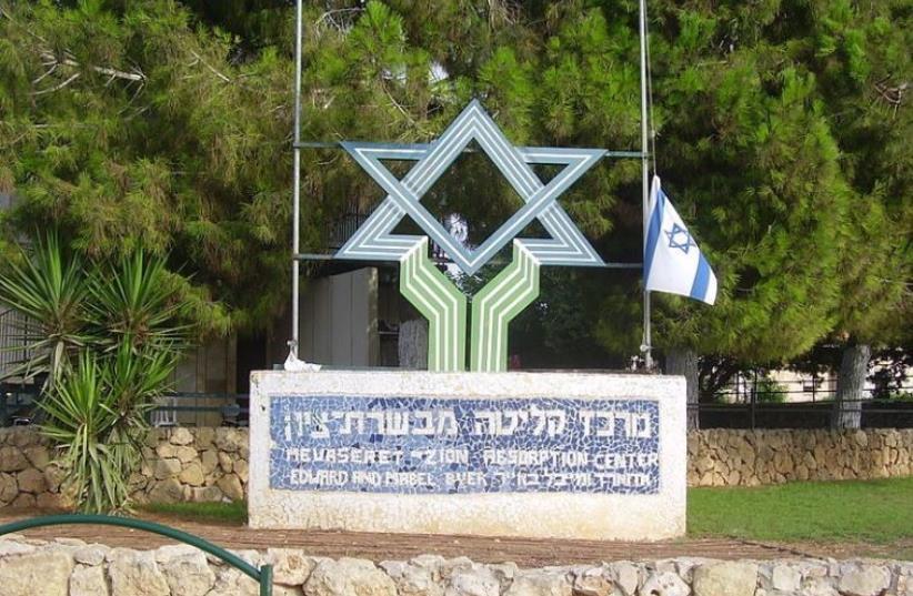 Absorption center in Mevaseret Zion (photo credit: WIKIMEDIA COMMONS/DR. AVISHAI TEICHER)