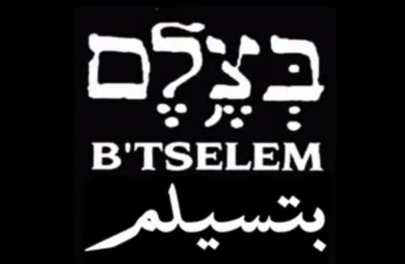 B'tselem logo (photo credit: FACEBOOK)