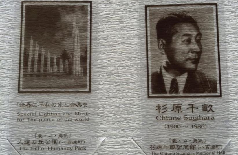 Chiune Sugihara memorial. (photo credit: BRIAN REZEN)