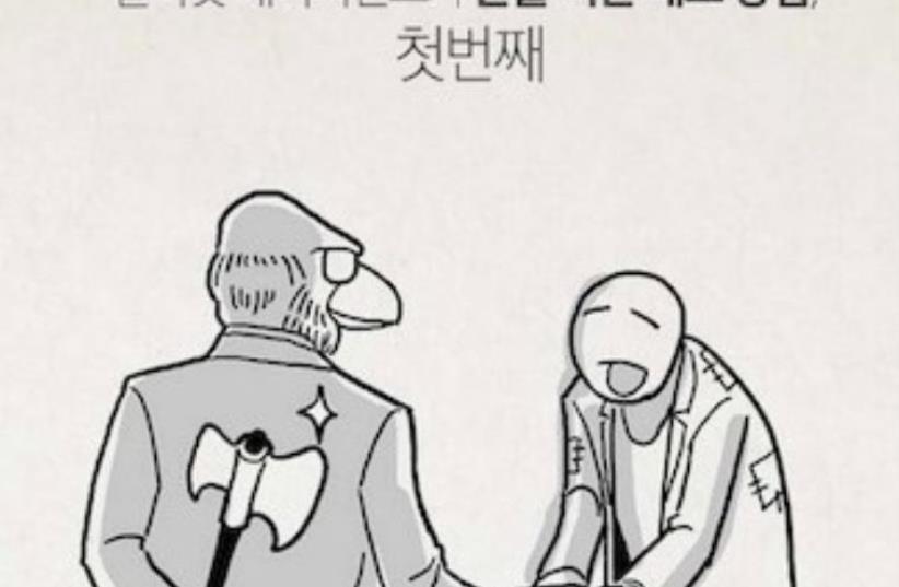 Samsung cartoon  (photo credit: screenshot)