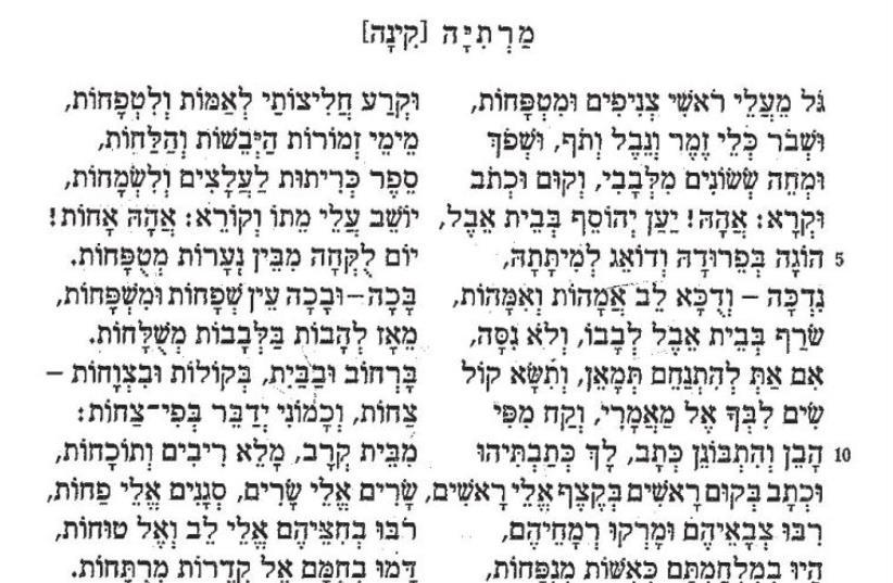 Poem by Shmuel Hanagid (photo credit: Courtesy)