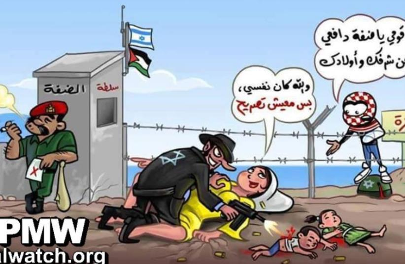 A Hamas cartoon accusing the PA of allowing Israel to dominate the West Bank  (photo credit: ARAB MEDIA)