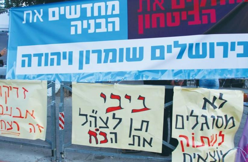 PROTEST SIGNS seen last week at the settler encampment near the Prime Minister's Residence in Jerusalem call for action against terrorism (photo credit: TOVAH LAZAROFF)