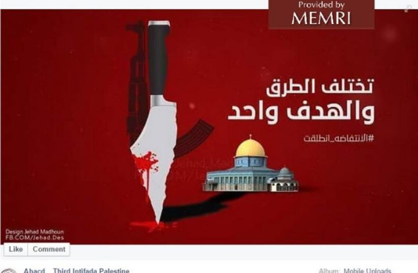 """Facebook page titled """"Mobilize for the Third Palestinian Intifada;"""" picture of knife shaped like a map of Palestine with rifle and al-Aqsa Mosque; caption: """"The methods are different. The goals are the same.""""  (photo credit: MEMRI)"""