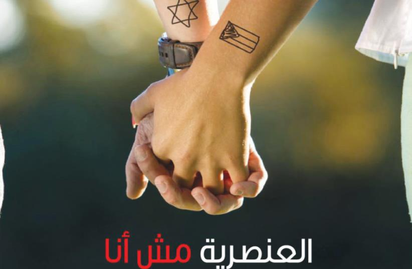 'RACISM IS not me,' this image from the Bokra Facebook page promoting coexistence proclaims in Hebrew and Arabic. (photo credit: BOKRA.NET)