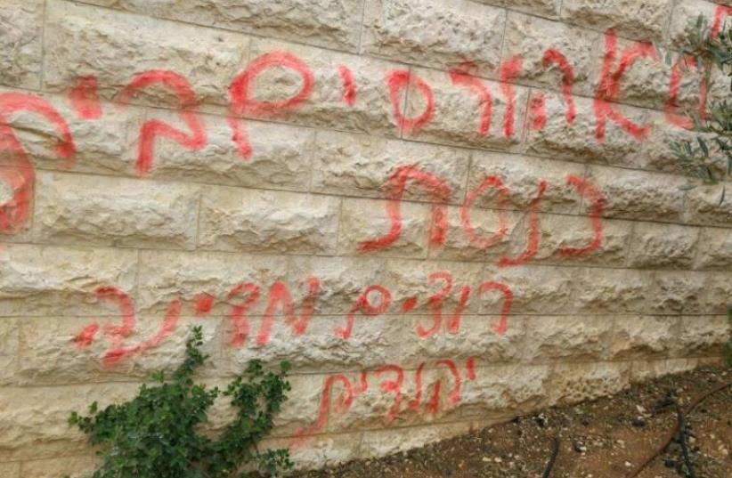 Graffiti sprayed on Supreme Court (photo credit: ISRAEL POLICE)