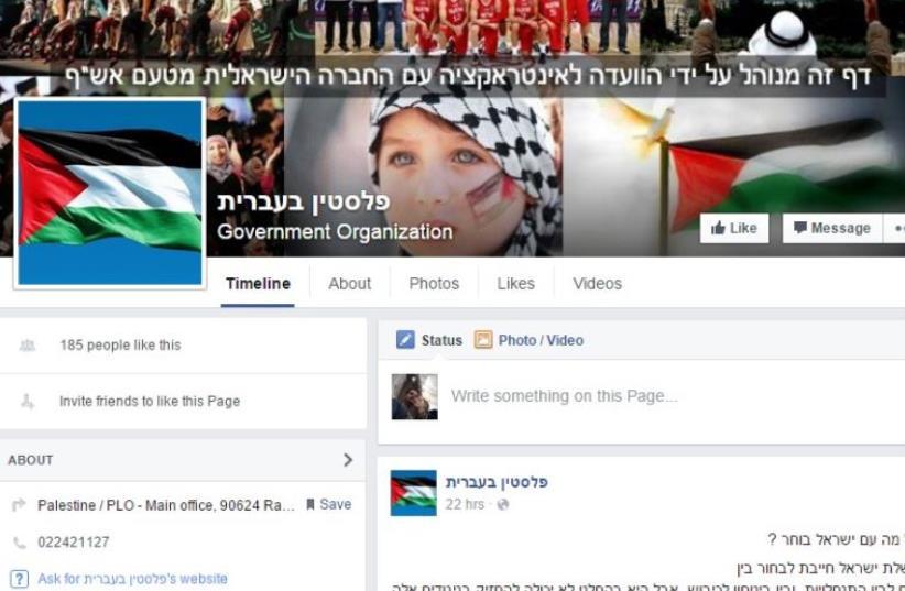 The PLO's Hebrew-language Facebook page (photo credit: FACEBOOK SCREENSHOT)