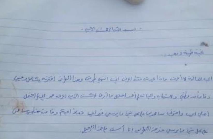 Suicide note left by suspect at Eliyahu crossing, November 9, 2015 (photo credit: DEFENSE MINISTRY)