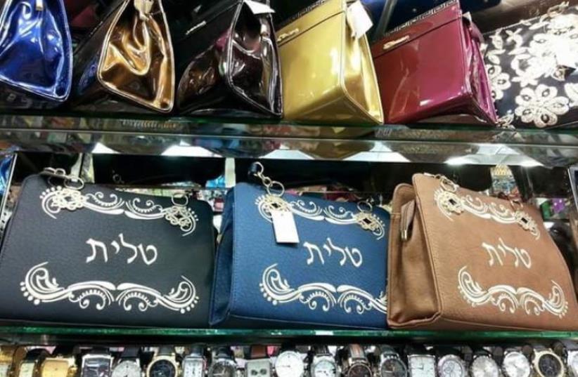 Handbag ordained with Hebrew script found in Mecca, Saudi Arabia (photo credit: Courtesy)