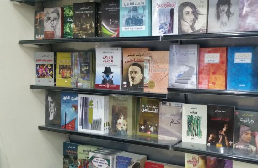 A copy of Mein Kampf being sold at a WH Smith store at Queen Alia International Airport in Amman, Jordan (photo credit: SAUL SADKER)