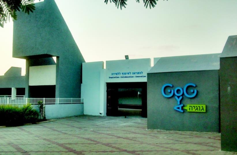 Le Centre Gogya (photo credit: DR)