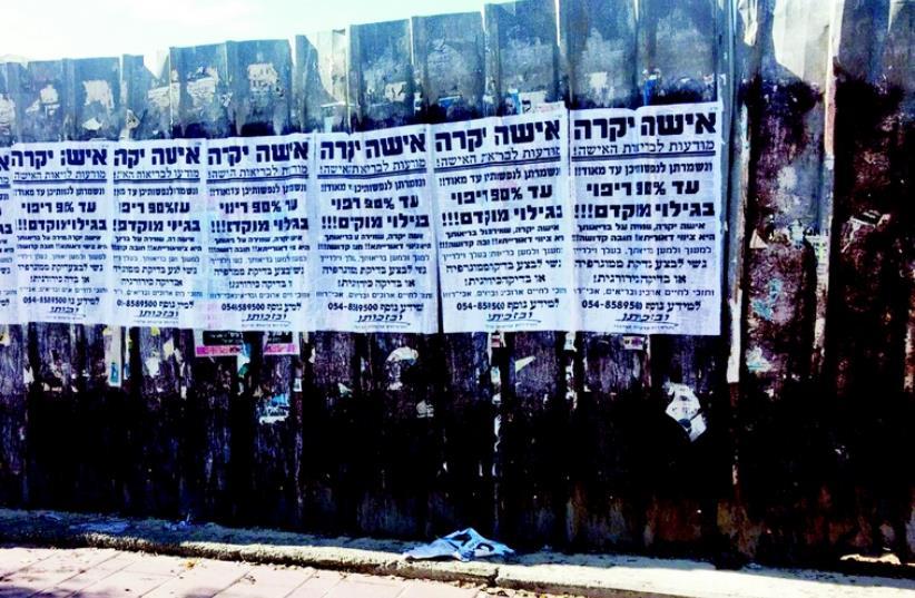 Affiches de prévention dans les quartiers orthodoxes (photo credit: DR)