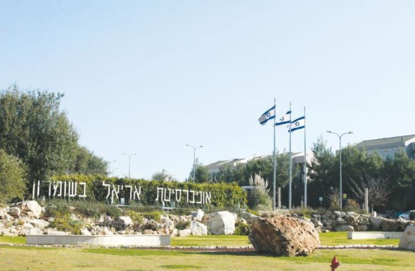 Ariel University (photo credit: HAIM ZACH/GPO)