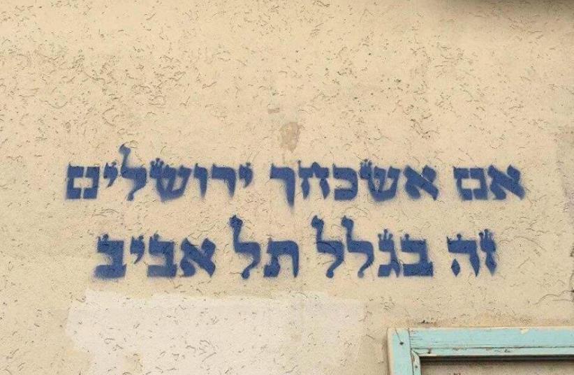 'If I forget you, Oh Jerusalem, it's because of Tel Aviv' seen on a wall in Tel Aviv's Florentin neighborhood. (photo credit: TEHIYA BEN ZUR)