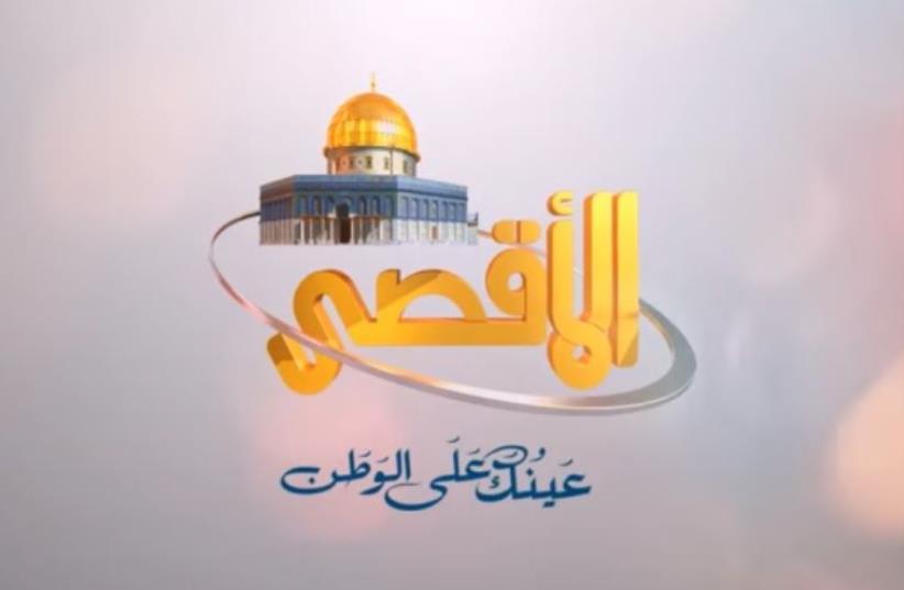Al Aksa TV logo (photo credit: Courtesy)