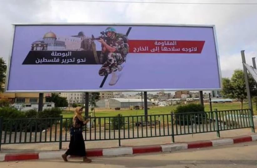 Hamas banner (photo credit: PALESTINIAN MEDIA)