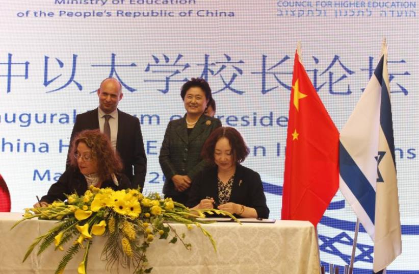 BGU President Prof. Rivka Carmi and JLU Executive Vice Chairman of the University Council Prof. Li Cai sign an agreement to establish a joint innovation center (photo credit: COUNCIL FOR HIGHER EDUCATION)