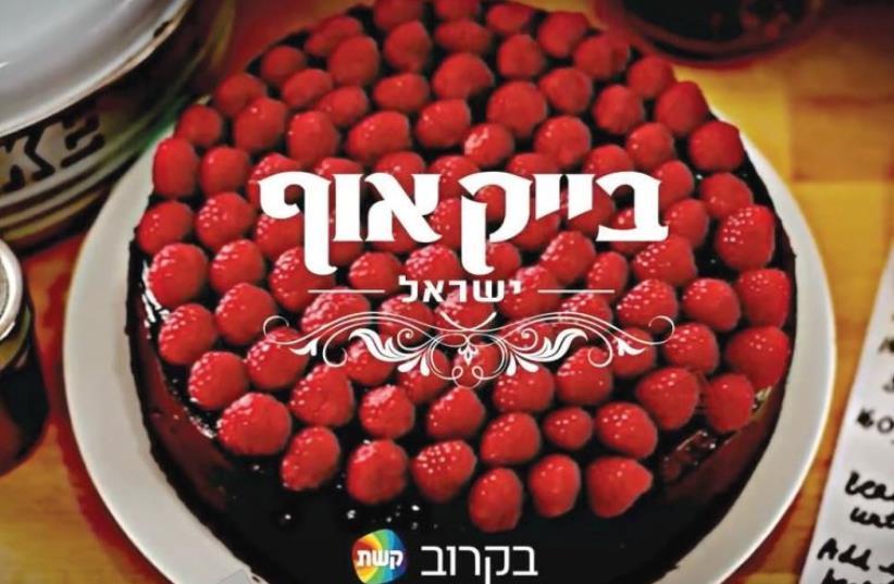 Bake-Off Israel. (photo credit: Courtesy)