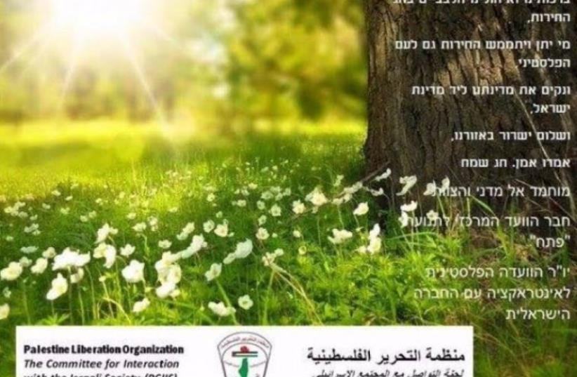 The missive issued by the PLO (photo credit: PALESTINIAN MEDIA)