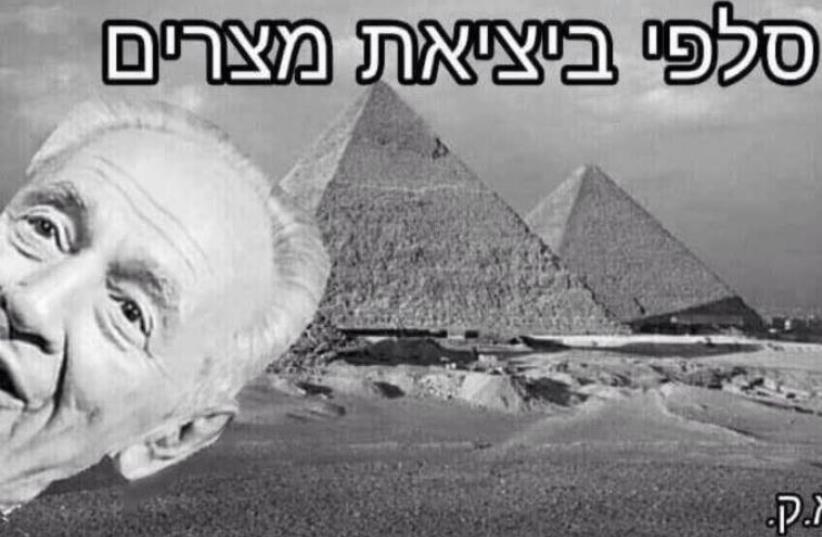 Shimon Peres' 'Exodus' selfie (photo credit: FACEBOOK)