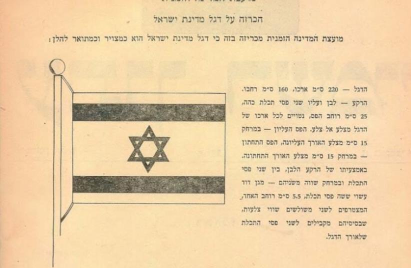 Documents establishing official Israel flag (photo credit: COURTESY KNESSET)