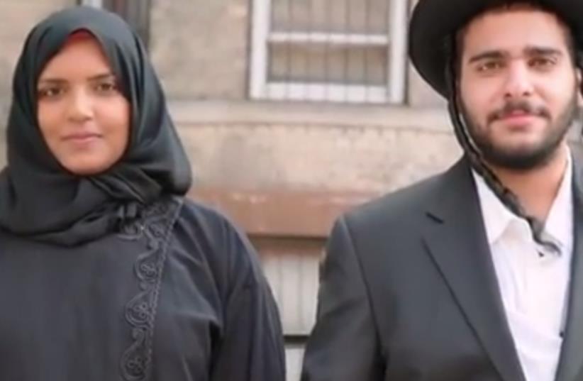 Muslim/Jewish social experiment  (photo credit: YOUTUBE SCREENSHOT)