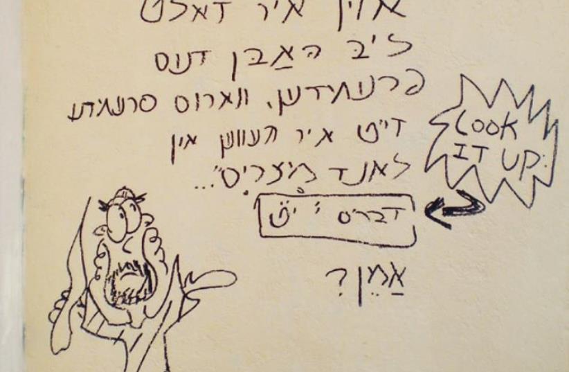 Yiddish graffiti in Tel Aviv (photo credit: Wikimedia Commons)