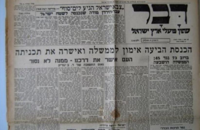 Davar newspaper (photo credit: EBAY)
