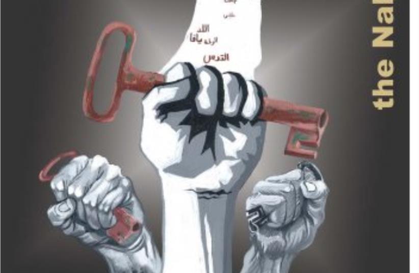 BDS Boycott Divestment Sanction (photo credit: BADIL)