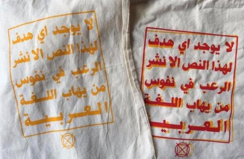 tote bag designed by an Israeli-Arab design studio (photo credit: ROCK PAPER SCISSORS)