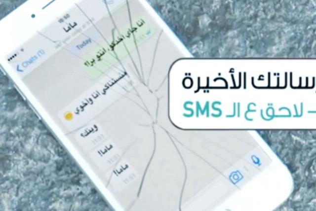 THIS STILL from the new Arabic driver education video shows a mother's message: 'Don't let this be your last text message; focus on driving, you will have time to text.' (photo credit: screenshot)
