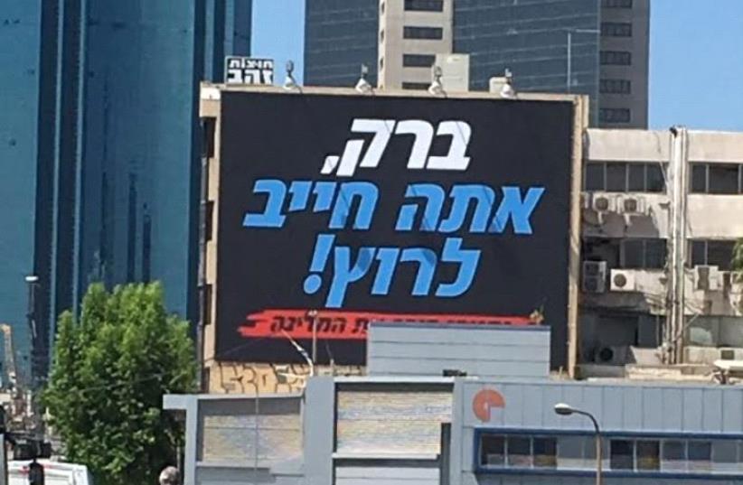 Billboard in Tel Aviv calling on Ehud Barak to make a political comeback, September 6, 2016 (photo credit: OFEK SADEH)