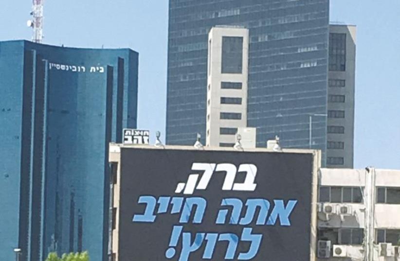 Une affiche à Tel-Aviv appelant au retour de Barak (photo credit: OFEK SADEH)
