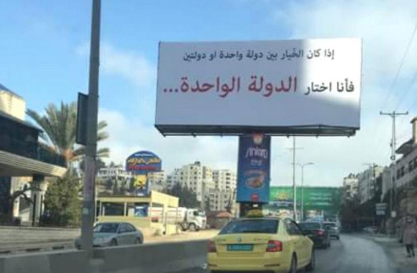 Sign in Ramallah calling for One State (photo credit: SCREENSHOT FROM TWITTER)