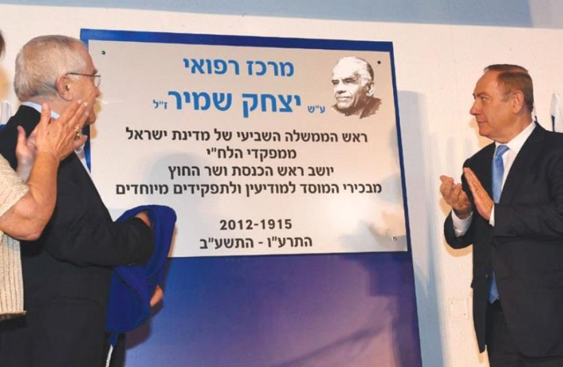 PRIME MINISTER Benjamin Netanyahu and Health Minister Ya'acov Litzman unveil the plaque for Tzrifin's Yitzhak Shamir Medical Center yesterday, along with members of the Shamir family. (photo credit: KOBI GIDEON/GPO)