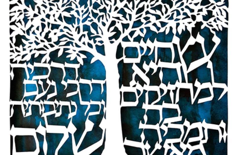 Bible verse wall hanging (photo credit: Courtesy)