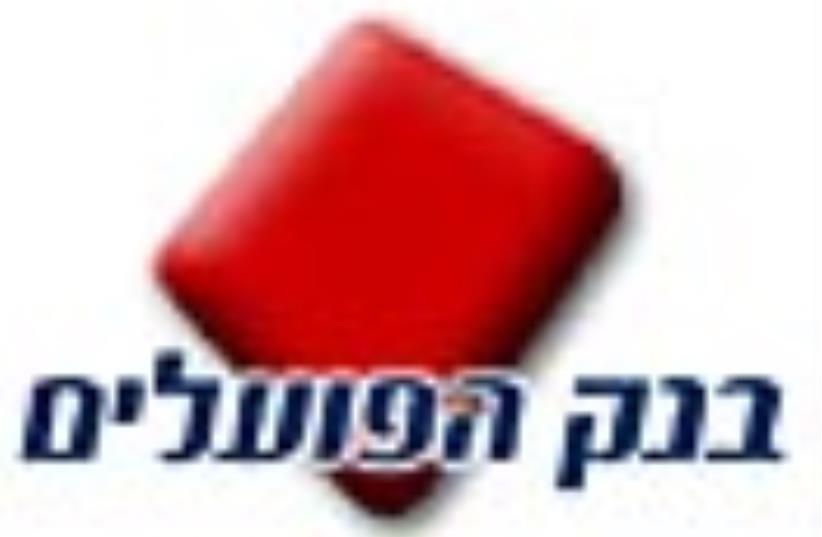 bank hapoalim logo 88 (photo credit: Courtesy)