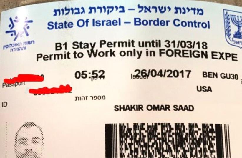 Work permit granted by Israel to Human Rights Watch official Omar Shakir, April 26, 2017 (photo credit: TWITTER/OMAR SHAKIR)