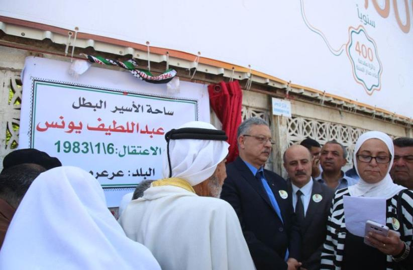 Dedication of Tul Karm square named after Maher Younis  (photo credit: TWITTER)