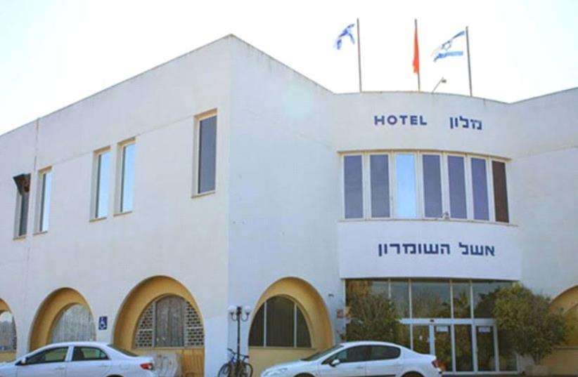 The Eshel Hashomron Hotel (photo credit: Courtesy)