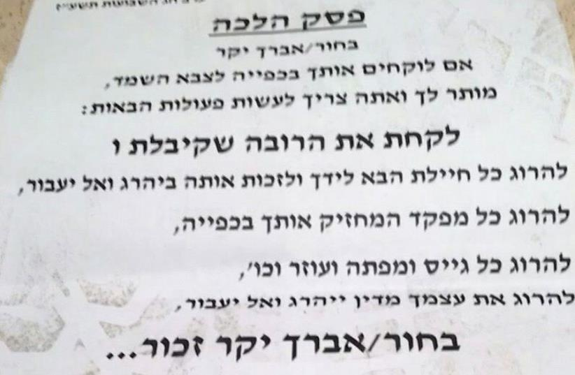 'Kill next woman soldier you see' says flier against haredi IDF service (photo credit: Courtesy)