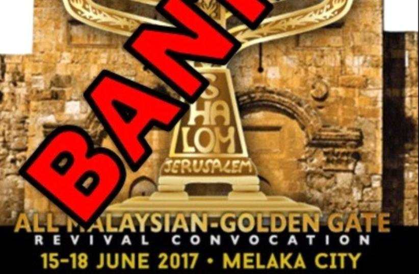 The Islamic party's Facebook post of the event's poster, with the word 'cancel' written on it. (photo credit: FACEBOOK)