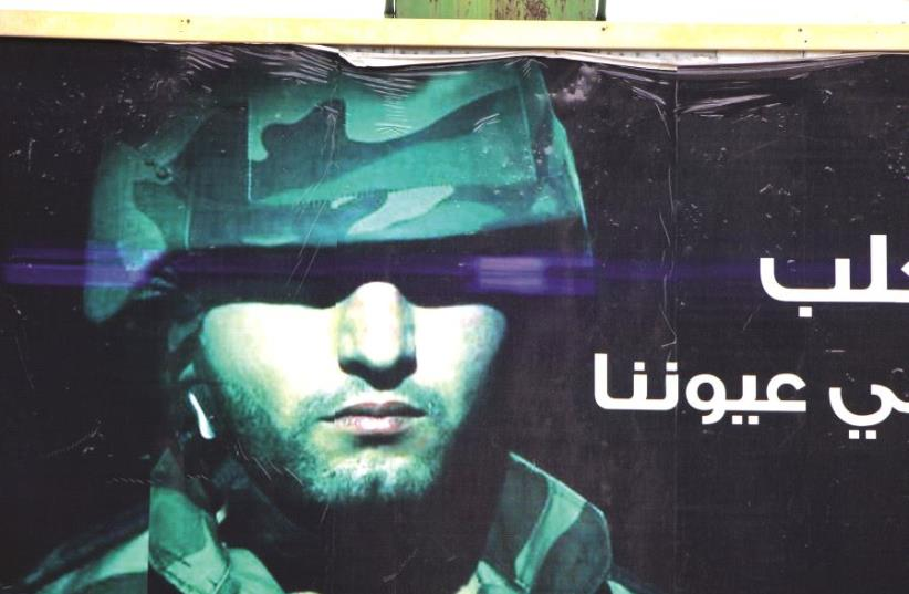 «Alep est nos yeux» sur une affiche  placardée à l'ouest de la ville (photo credit: JONATHAN SPYER)