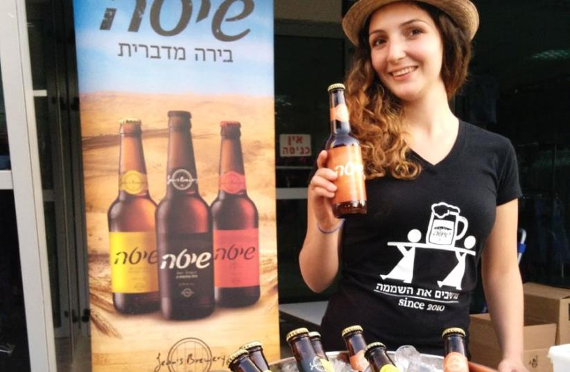 Sheeta beer (photo credit: PR)