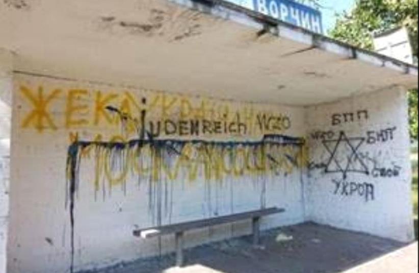 Graffiti targeting the World Zionist Organization (WZO) in north-Western Ukraine. (photo credit: VLADIMIR MOZICHENKO)