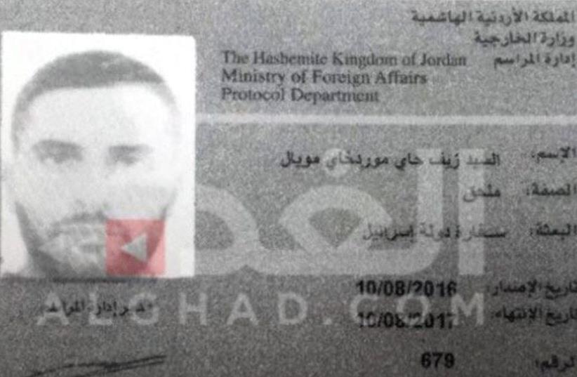 A photo identity card belonging to Ziv Moyal, published by Jordanian newspaper Al-Rad, July 30, 2017. (photo credit: Courtesy)