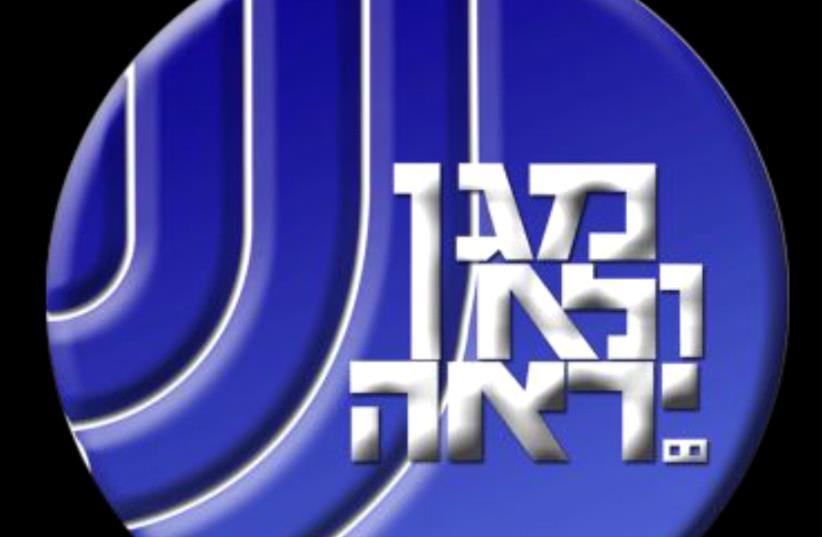 Shabak (Shin Bet) logo (photo credit: WIKIMEDIA)